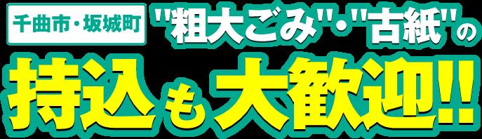 千曲市・坂城町粗大ごみ・古紙の持込も大歓迎!!